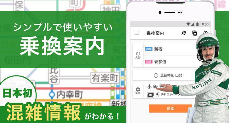 ナビタイムJapan's screenshots